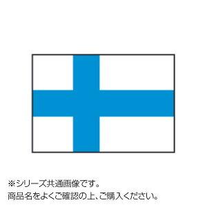 日用品 雑貨 通販 世界の国旗 万国旗 フィンランド 90×135cm オススメ 送料無料