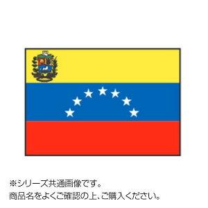 日用品 雑貨 通販 世界の国旗 万国旗 ベネズエラ(星と紋章) 70×105cm オススメ 送料無料