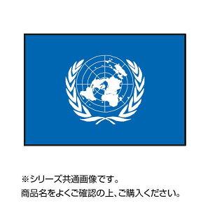 世界の国旗 万国旗 国連 90×135cmオススメ 送料無料 生活 雑貨 通販