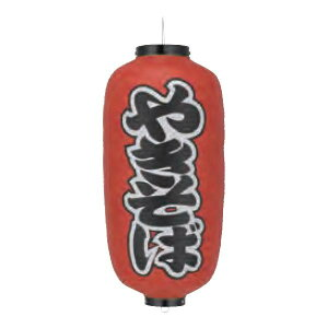 ビニール提灯 九長(9号長型) 両面文字入 やきそば b220オススメ 送料無料 生活 雑貨 通販