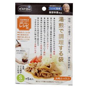 湯煎で調理する袋S 2個セット人気 商品 送料無料 父の日 日用雑貨