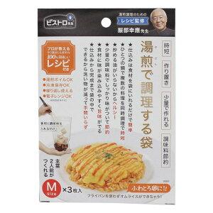 湯煎で調理する袋M 2個セット人気 商品 送料無料 父の日 日用雑貨