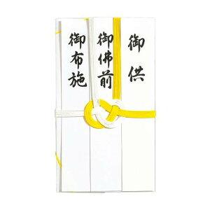 ベーシックな黄白の不祝儀袋です。主に北陸・関西地方向けです。 生産国:ベトナム 商品サイズ:約105×185mm 仕様:中袋付(住所緑線入)蓮葉なし