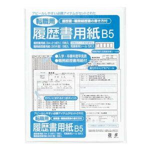 履歴書用紙 転職用 B5 20セット リ-25お得 な 送料無料 人気 トレンド 雑貨 おしゃれ