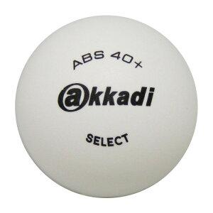 akkadi トレーニングボール 40+ 120球入 DR001Aオススメ 送料無料 生活 雑貨 通販