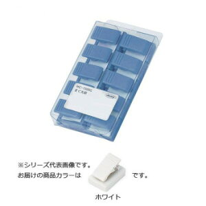 まぐ太郎(マグネット付クリップ) 1パック(10個入り) ホワイト MC-1500G-Wお得 な 送料無料 人気 トレンド 雑貨 おしゃれ