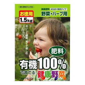 有機100%の原料で野菜作りに適した肥料成分バランスの混合になっています。撒きやすいペレット(粒状)品。 製造国:日本 素材・材質:油かす、米ぬか、混合有機など 商品サイズ:1袋あたり:30×1