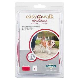 便利 グッズ アイデア 商品 ペット 犬用品 関連商品 ヘッドカラー レッド Sサイズ・EW-HC-S-RD-18 人気 お得な送料無料 おすすめ