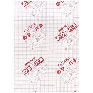 文具 関連商品 接着剤付き発泡スチロールボード のりパネ(R) 5mm厚(片面) A2(420×594mm) 10枚組お得 な全国一律 送料無料 日用品 便利 ユニーク