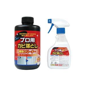 洗剤 関連商品 プロ用 カビ落とし専用クリーナー 1000mL 人気 商品 送料無料