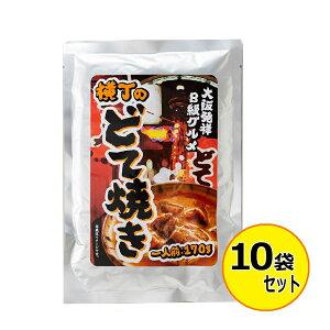 本場大阪 横丁のどて焼き 170g×10袋セット DT1250人気 お得な送料無料 おすすめ 流行 生活 雑貨