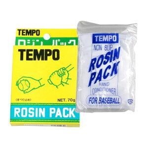 TEMPO(テムポ) ロジンパック 小 70g ♯0046 (滑り止め ロジンバッグ) 12個セットオススメ 送料無料 生活 雑貨 通販