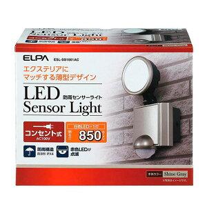 屋外用 LEDセンサーライト 1灯 ESL-SS1001ACお得 な 送料無料 人気 トレンド 雑貨 おしゃれ
