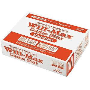 ウィルマックス 軟式練習ボール M号(12個入り) BB70-63オススメ 送料無料 生活 雑貨 通販
