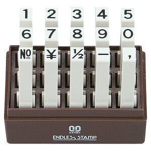 便利 グッズ アイデア 商品 エンドレススタンプ 数字セット(ゴシック体) 15本セット 2号 EN-SG2 人気 お得な送料無料 おすすめ