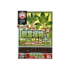 アイデア 便利 グッズ 日清ガーデンメイト 観葉植物が好きな土 5L ×4個 お得 な全国一律 送料無料