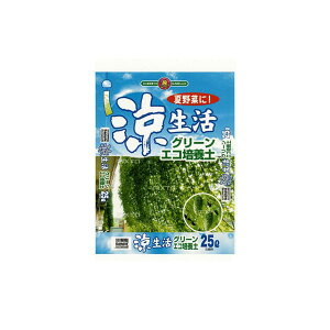 SUNBELLEX 涼生活 グリーンカーテンエコ培養土 25L×6袋お得 な 送料無料 人気 トレンド 雑貨 おしゃれ