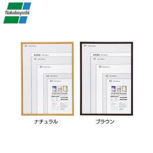 写真・ポスター・メニューボード・版画額装などに幅広くご使用いただけます。 生産国:中国 素材・材質:フレーム:木製透明板:PETシート(0.5mm厚)裏板:発泡スチロールボード 商品サイズ:フレー