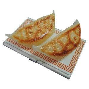 便利 グッズ アイデア 商品 日本職人が作る 食品サンプル名刺ケース ぎょうざ IP-191 人気 お得な送料無料 おすすめ
