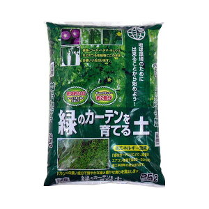 あかぎ園芸 緑のカーテンを育てる土 25L 3袋 (4939091352513)お得 な全国一律 送料無料 日用品 便利 ユニーク