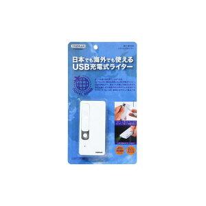 生活 雑貨 おしゃれ 生活家電 関連商品 USB充電式ライター TVR23WH ホワイト お得 な 送料無料 人気 おしゃれ