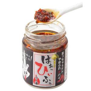 はぁっ ひぃ ふぅ 食べるラー油 3個セット人気 お得な送料無料 おすすめ 流行 生活 雑貨