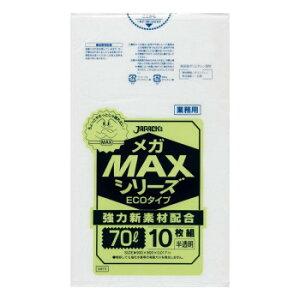 メガポリ袋70L 半透明 10枚×60冊 SM73 おすすめ 送料無料 誕生日 便利雑貨 日用品