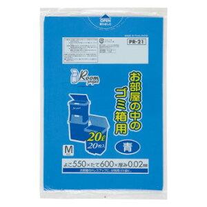 プロジェクト室内用ポリ袋20L M 青 20枚×50冊 PR21 オススメ 送料無料 生活 雑貨 通販