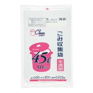 ごみ収集袋45L 半透明 50枚×12冊 PR59 人気 お得な送料無料 おすすめ 流行 生活 雑貨