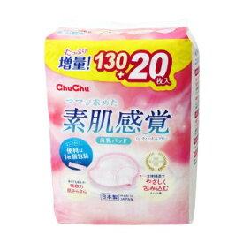CHU ミルクパッドエアリー 130+20枚入 16個セット 人気 商品 送料無料 父の日 日用雑貨