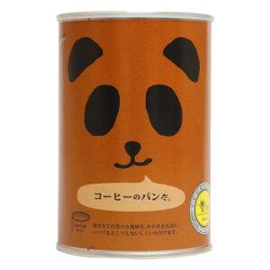 パンの缶詰 コーヒー のパンだ 100g 24缶セット お得 な 送料無料 人気 トレンド 雑貨 おしゃれ