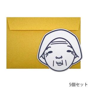 小袋レター ババサマ (封筒3枚 レターパッド6枚入り) 5個セット 15026202 おすすめ 送料無料 誕生日 便利雑貨 日用品