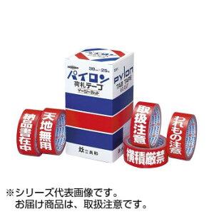 荷札テープ イージーカット 取扱注意 1巻ピロ包装 HSG-050 12箱 HSG-050 お得 な全国一律 送料無料 日用品 便利 ユニーク