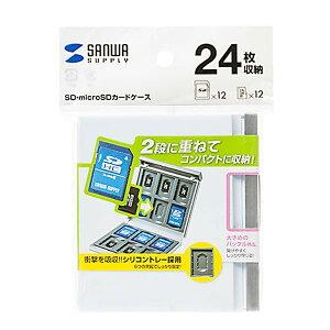 SDカード12枚、microSDカード12枚を重ねて収納できる、衝撃吸収シリコントレー採用の大容量スリムハードケース。 生産国:中国