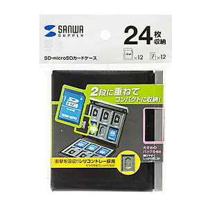SDカード12枚、microSDカード12枚を重ねて収納できる、衝撃吸収シリコントレー採用の大容量スリムハードケース。ブラック。 生産国:中国
