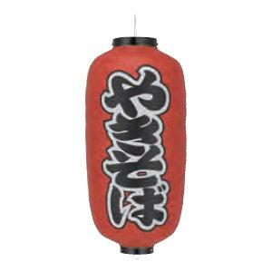 日用品 雑貨 通販 ビニール提灯 九長(9号長型) 両面文字入 やきそば b220 オススメ 送料無料