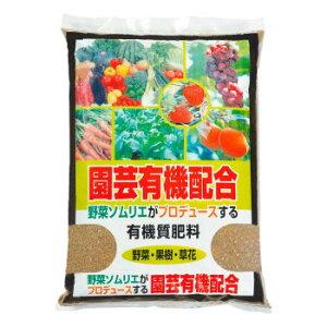 千代田肥糧 野菜ソムリエプロデュース 園芸有機配合(5-5-5) 10kg 220447お得 な全国一律 送料無料 日用品 便利 ユニーク