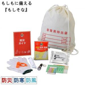 生活 雑貨 おしゃれ防災害 非常用 両リュック・非常持出袋 10点セット 51200 お得 な 送料無料 人気