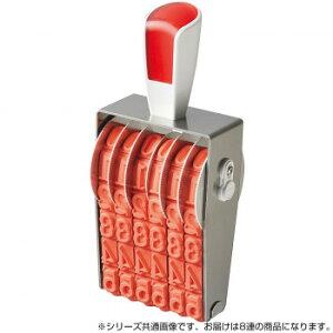 便利グッズ アイデア商品回転印 欧文8連(明朝体) 特大号 RS-8MB 人気 お得な送料無料 おすすめ