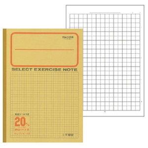 おしゃれな雑貨 関連 セレクト学習帳 応用罫/黄表紙ノート B5 20mm方眼 20mm実線罫 十字リーダー入 10冊セット K-68(112680) おすすめ 送料無料 おしゃれ