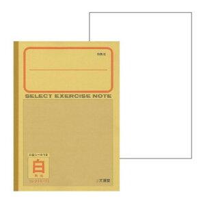 アイデア 便利 グッズセレクト学習帳 応用罫/黄表紙ノート B5 白無地 10冊セット K-95(112950) お得 な全国一律 送料無料
