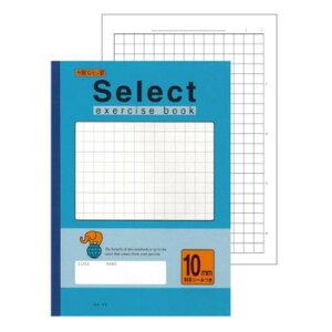 便利グッズ アイデア商品セレクト学習帳 応用罫/カラー表紙ノート B5 10mm方眼 実線罫 ブルー 10冊セット EH-10B(113010) 人気 お得な送料無料 おすすめ