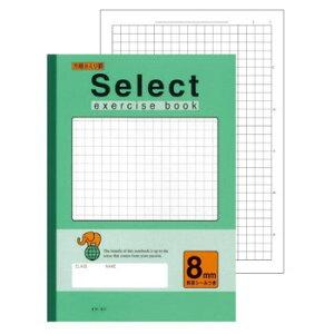 アイデア 便利 グッズセレクト学習帳 応用罫/カラー表紙ノート B5 8mm方眼 実線罫 グリーン 10冊セット EH-8G(113028) お得 な全国一律 送料無料