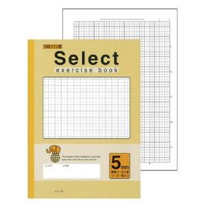 おしゃれな雑貨 関連 セレクト学習帳 応用罫/カラー表紙ノート B5 5mm方眼 リーダー罫入 クリーム 10冊セット EH-5C(113751) おすすめ 送料無料 おしゃれ
