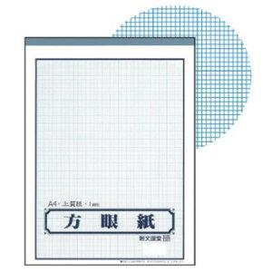 おしゃれな雑貨 関連 事務用紙製品 方眼紙 A4 1mm方眼罫 10冊セット ホウ-11(521371) おすすめ 送料無料 おしゃれ