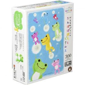 便利グッズ アイデア商品 ジグソーパズル 300ピース かえるのピクルス たんぽぽ綿毛とピクルス 人気 お得な送料無料 おすすめ