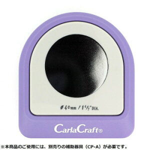 生活 雑貨 おしゃれ Carla Craft カーラクラフト メガジャンボクラフトパンチ サークル 40mm CN45004 4100767 お得 な 送料無料 人気