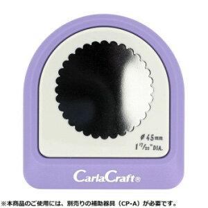 穴あきパンチ関連 Carla Craft カーラクラフト メガジャンボクラフトパンチ スカロップ 45mm CN45010 4100768 おすすめ 送料無料 おしゃれ