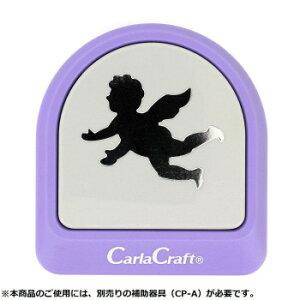生活 雑貨 おしゃれ Carla Craft カーラクラフト メガジャンボクラフトパンチ エンジェル-A CN45101 4100777 お得 な 送料無料 人気