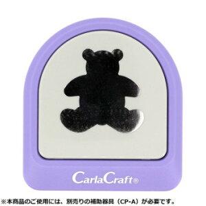 生活 雑貨 おしゃれ Carla Craft カーラクラフト メガジャンボクラフトパンチ クマ CN45102 4100778 お得 な 送料無料 人気